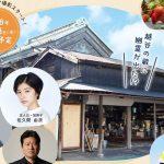 NHK地域ドラマ「越谷サイコー!」でロケ地になりそうな建物巡りをしてきたよ