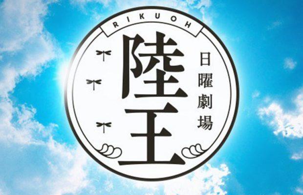 第8回ロケーションジャパン大会「陸王」の行田市が受賞