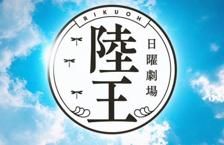 「陸王」最終回視聴率20.5%!2017年ドラマランキング2位