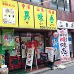 風俗街から中華街化する西川口