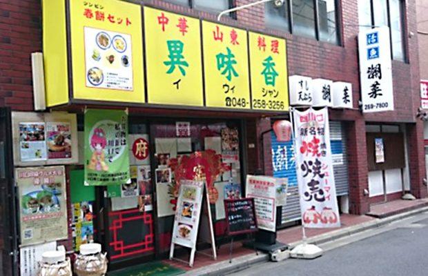 風俗街から中華街化する西川口【こんなところで埼玉県】
