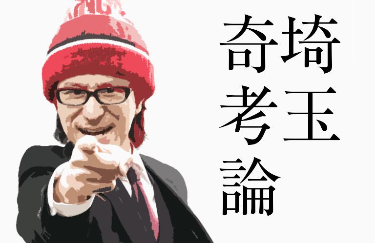 一人埼玉ウィキペディア「埼玉奇考論」