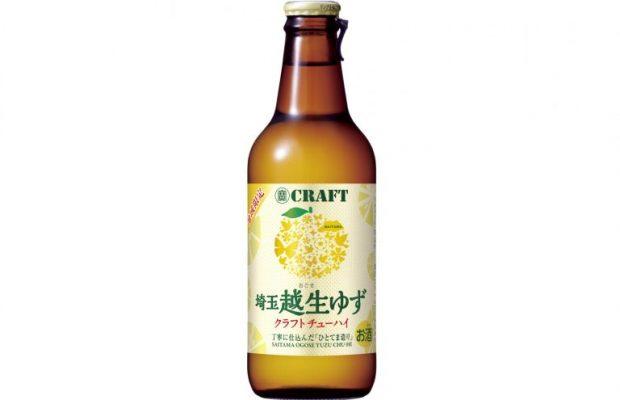 宝酒造から埼玉発のクラフトチューハイ「埼玉 越生ゆず」誕生!