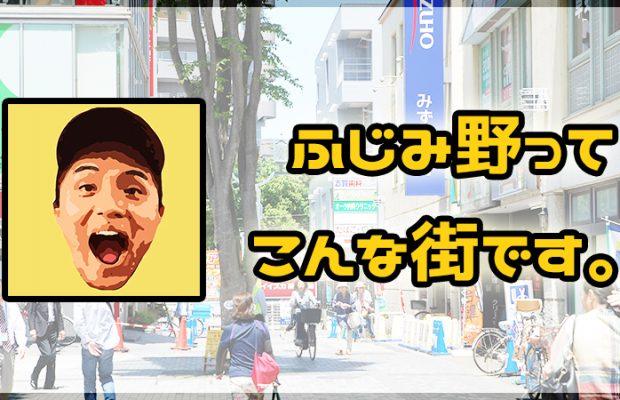 もうすぐ引越シーズン!東武東上線「ふじみ野」の特徴&おすすめポイント