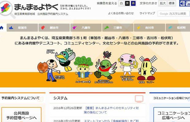埼玉の公共施設を検索・予約できるサイト「まんまるよやく」登録のしかた
