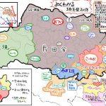 よく分かる埼玉県地図2018にまた納得してしまう埼玉県民