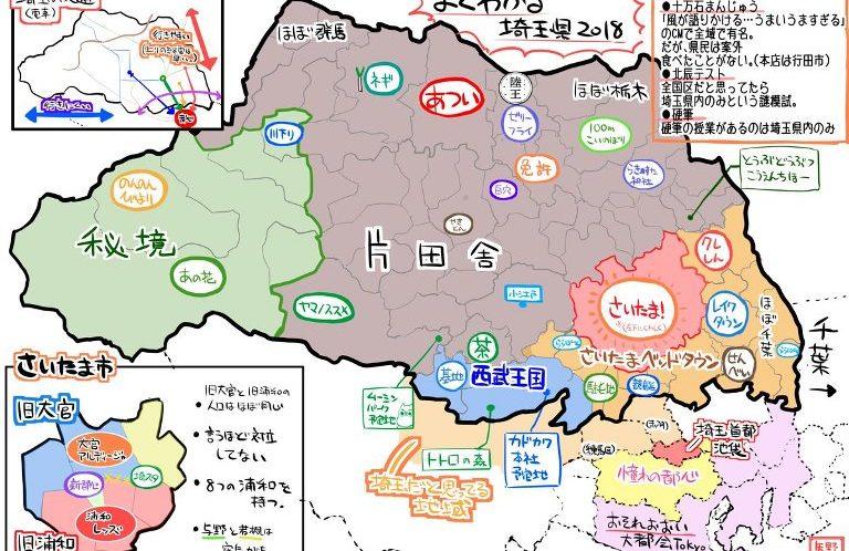 元AKBの島崎遥香さん「埼玉出身なんて声を大にはできない、恥ずかしい。誇れるものがきんたまスーパーアリーナしかない 」