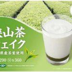 モスバーガーから狭山茶シェイクが登場!埼玉県内限定で発売