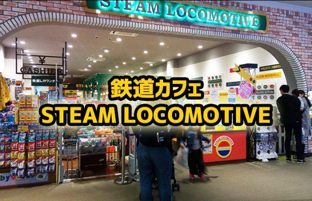 男の子連れてくなら鉄道カフェ「STEAM LOCOMOTIVE(ららぽーと富士見)」でしょ!
