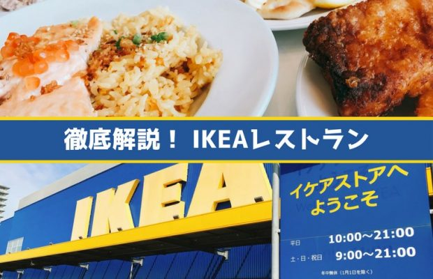 IKEA新三郷のレストラン徹底解説!おすすめメニューから割引情報まで