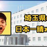 日本一「晴れ」の日が多いのは埼玉県?香川県?調べてみた