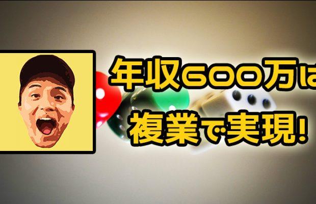 埼玉県で人並みの生活するには年収600万!?複業家による解決法
