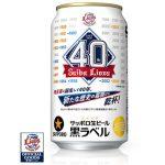 40周年記念!サッポロビールから「埼玉西武ライオンズ応援缶」登場