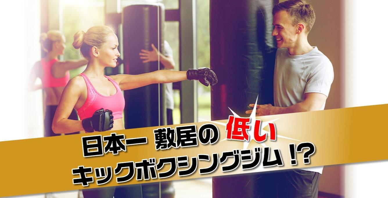 埼玉 ふじみ野 キックボクシングジム スマイルキック
