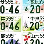 ご当地ナンバープレートデザイン一挙紹介!埼玉からはあの地域が!