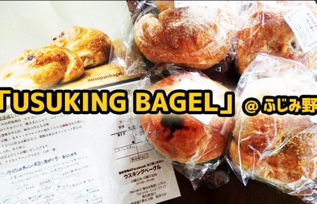 熊谷のベーグル屋さん「USUKING BAGEL」がダーツの旅でふじみ野わらわらに来た!