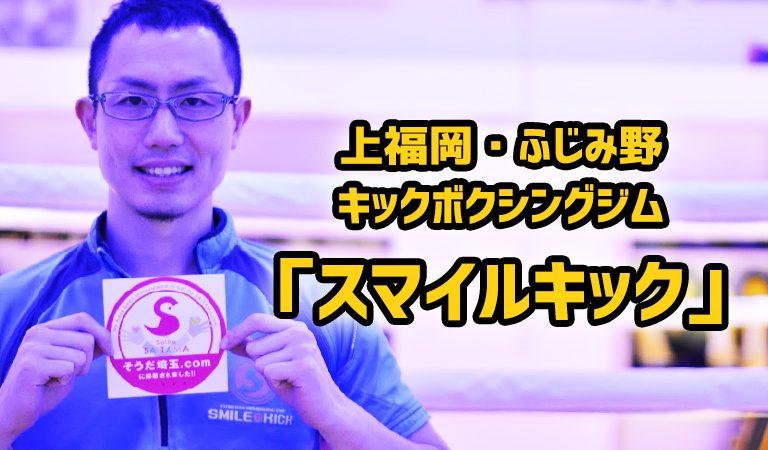 ふじみ野のキックボクシングジム「スマイルキック」が本当に日本一敷居が低いのか測ってきた。