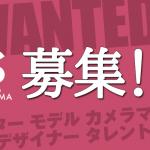 ライター・カメラマン・モデル・webスタッフ・アシスタント・広告 募集中!