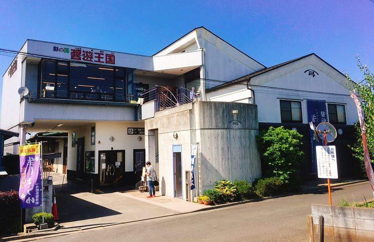 日高市「醤遊王国」工場見学で醤油しぼり体験!醤油ソフトクリームも食べれるぞ