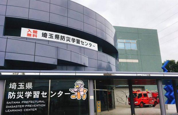 震度7を体験!家族で学べる埼玉県防災学習センターのアクセス・体験方法