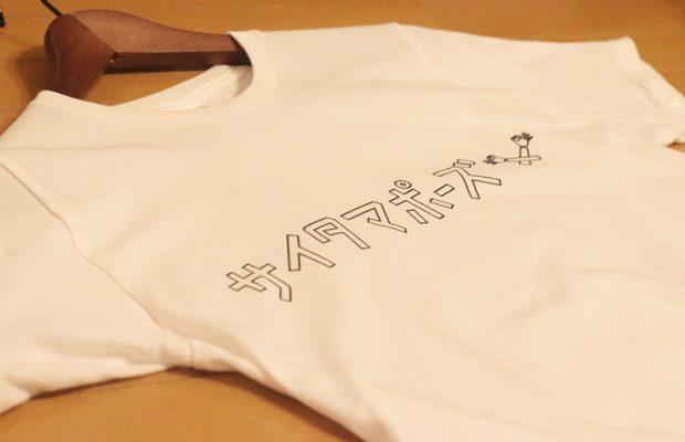 3日間限定!埼玉ポーズTシャツ15%オフ!リニューアルオープン記念!