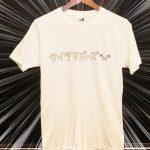 県民が選んだオリジナル埼玉ポーズTシャツが完成!メルマガ割引も!【埼玉ポーズTシャツを作ろう④】
