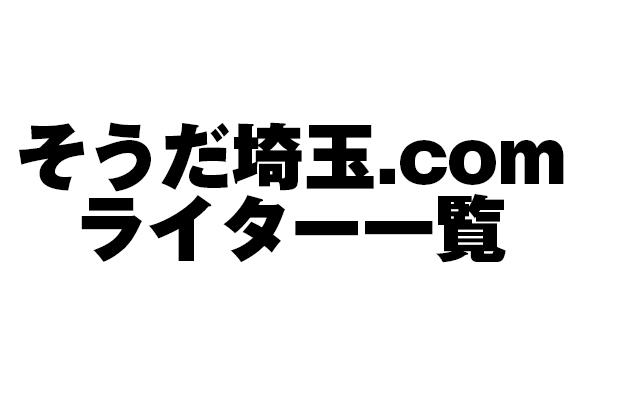 そうだ埼玉.comライター一覧