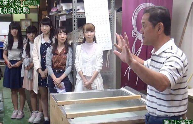 ユネスコ認定!埼玉伝統工芸会館で「小川和紙」紙すき体験