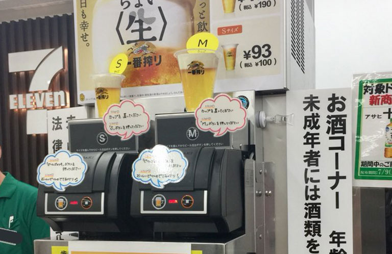 新所沢セブンイレブンに100円生ビール登場!設置店舗や全国展開は?