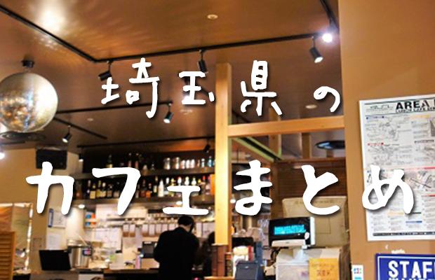 埼玉県の気になるカフェまとめ
