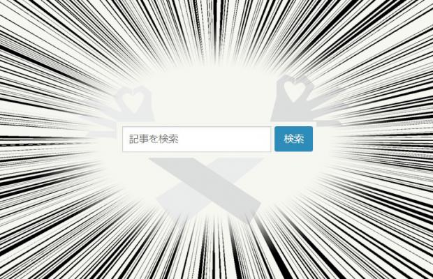 埼玉県の情報はこの検索バーから調べよう!