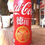 三葉葵のコカ・コーラ徳川ボトルが川越・喜多院で発売中!黄門様ごっこがはかどる!