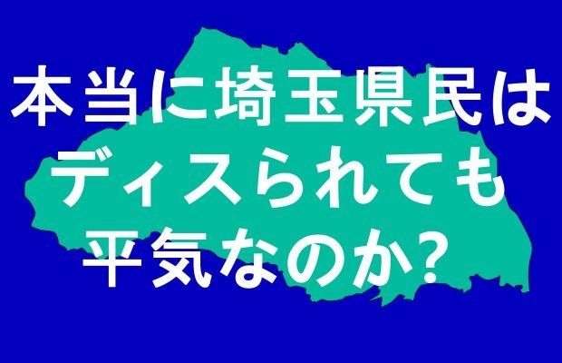 本当に埼玉県民はディスられても平気なのか?埼玉人100人に聞いてみたら意外な結果に