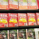 書籍『なぜ埼玉県民だけがディスられても平気なのか?』埼玉県の書店・反応まとめ
