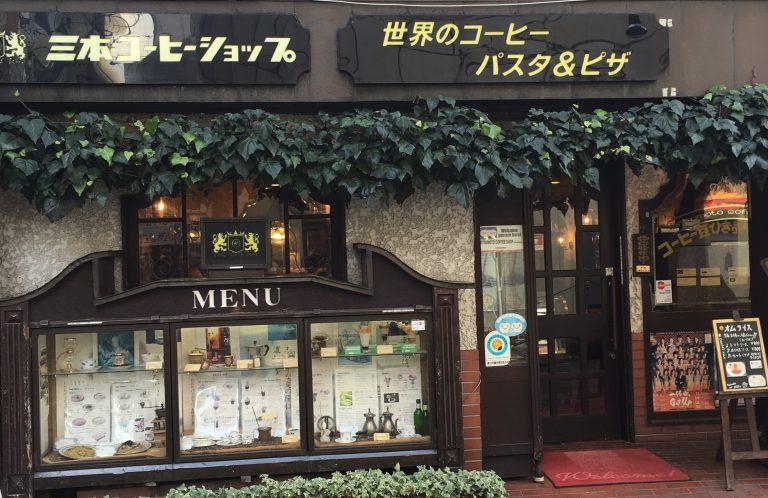 埼玉県民にオススメしておきたい長野駅グルメ「三本コーヒーショップ」