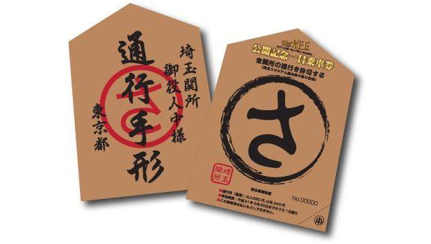 埼玉関所の通合手形⁉映画『翔んで埼玉』コラボキャンペーン情報まとめ