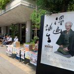 映画『漫画誕生』大宮のお寺で先行上映!監督やキャストらも登壇