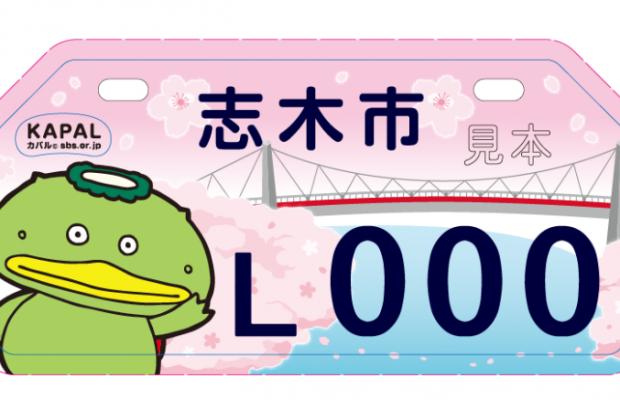 志木市のカパルご当地ナンバープレートがカッパかわいい!2019年8月1日交付!