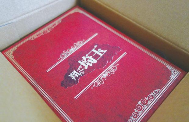 映画「翔んで埼玉」DVD&BD発売!特典やレンタル時期など全レビュー