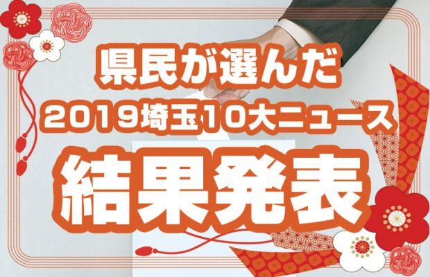 県民が選ぶ2019埼玉10大ニュース結果発表!
