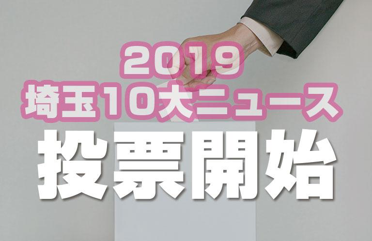 翔んで埼玉、新知事、山田うどん看板止まる…あなたが選ぶ2019埼玉10大ニュースは?