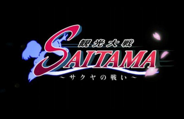 埼玉県公式アニメ「観光大戦SAITAMA」が熱い!なけなしの観光資源でカードバトルだ!