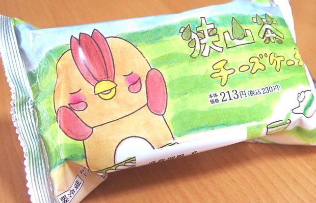 ローソン×入間市コラボ!「狭山茶チーズケーキ」4月28日発売