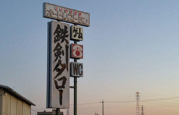 埼玉の名所オートレストラン鉄剣タローが32年の歴史に幕