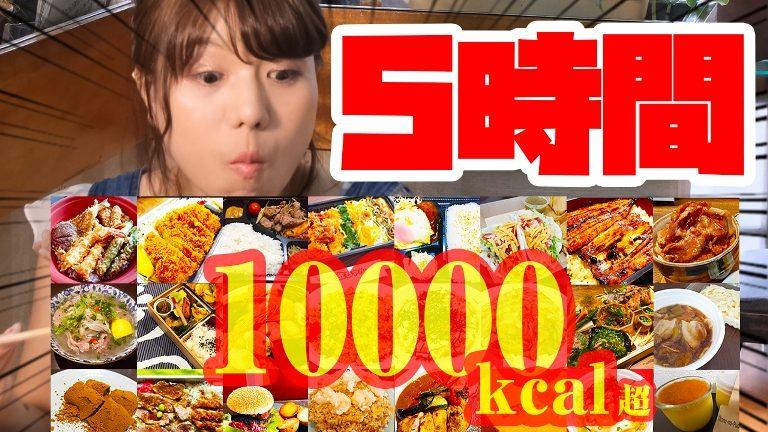 埼玉出身の大食いYouTuber大塚桃子が蕨市の飲食店を救う!