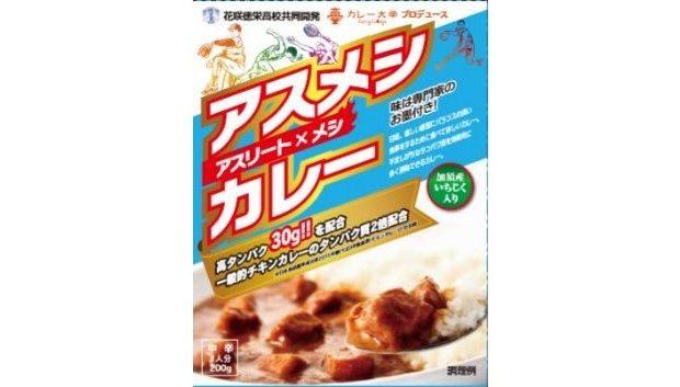 花咲徳栄高校コラボ!加須市ご当地カレー「アスメシカレー」爆誕 7/20発売