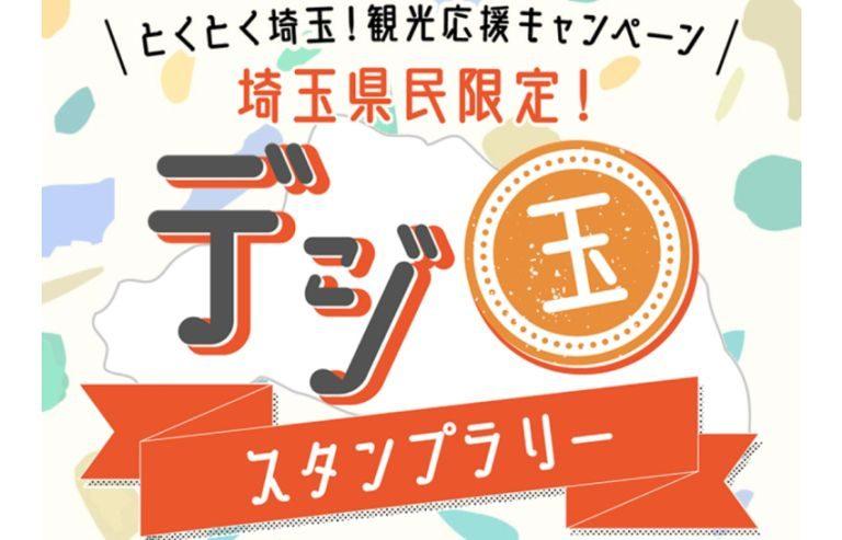 埼玉のデジタルスタンプラリー「デジ玉スタンプラリー」始動!景品がやたら凄いぞ!