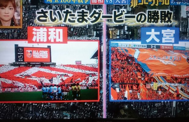 浦和・大宮ガチ抗争!埼玉の中心はどっちかそろそろはっきりさせようじゃないか