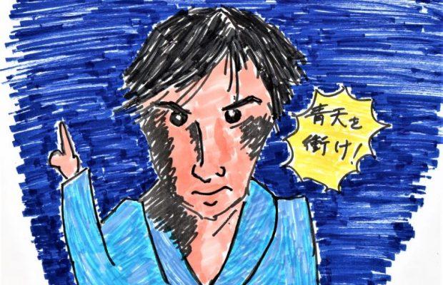 埼玉の偉人渋沢栄一を描く大河ドラマ「青天を衝け」気になる初回の視聴率と評判は